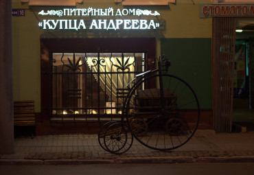 The drinking house of the merchant Andreev